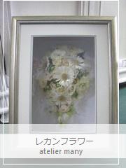 鹿児島市  様々な花技法・手工芸が習えオーダー出来るフラワースクール アトリエMany