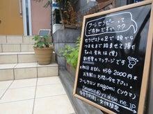 見方革命家まーくオフィシャルブログ-フーレセラピー&松井式サロン「和(nagomi)」