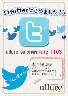 allureのブログ(落合南長崎の髪質改善ヘアエステ専門店)