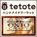OXIO-CRAFT(オキクラ)の「革雑貨」制作日記-tetote新バナー