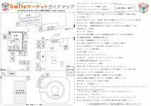 $Smileマーケット(in埼玉県蓮田市慶福寺)実行委員のブログ-表