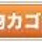 (更新)超0ゼロ波動ブロック浄化DVD「天波TENPA2」のご案内の記事より