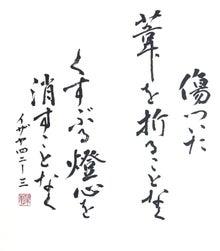 華仙画廊のブログ-傷ついた葦を