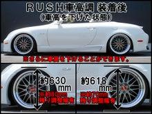 ネットショップ奮闘記 - カー用品 車高調 通販 トランスポート-RUSH車高調 UZZ40 ソアラ/レクサス UZZ40 SC430
