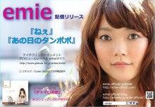 $emieオフィシャルブログ「Sweet song」Powered by Ameba