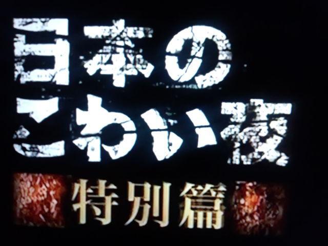 の 夜 日本 こわい