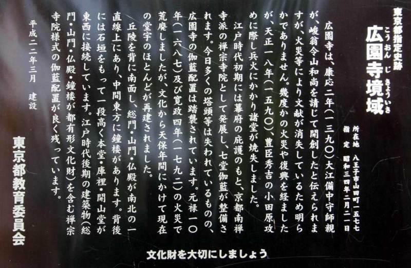大江氏館/説明板
