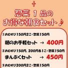 ☆モーニングおむすび販売のお知らせ☆の記事より