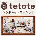 ハンドメイド・手作りマーケット tetote(テトテ)にあるalphadornのギャラリー