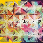 asaleeのブログ