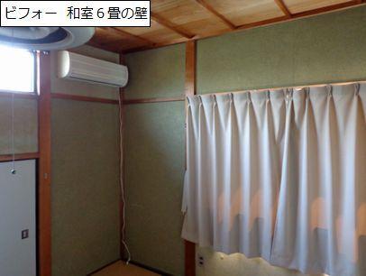 体に優しく 居心地の良いお部屋に。珪藻土・漆喰で塗り壁施工&塗り替え-草津・塗り替え