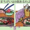 ハナウタ2013 皐月編の画像