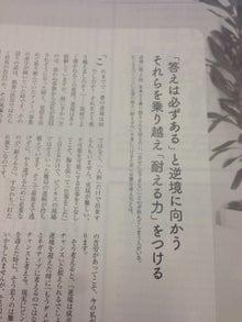 渋谷ではたらく社長のアメブロ-image