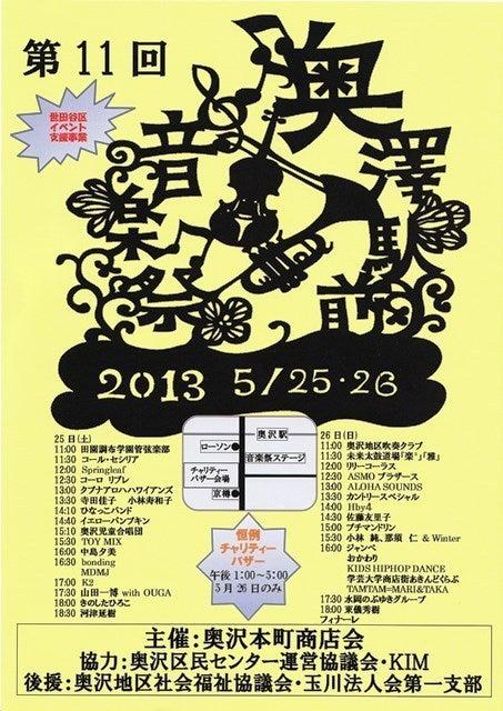 奥沢音楽祭