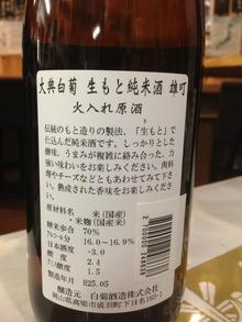 鈴木酒販 【地酒/ワイン】台東区(三ノ輪)のブログ-白菊 生もと