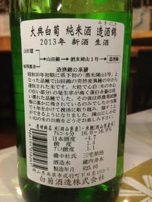 鈴木酒販 【地酒/ワイン】台東区(三ノ輪)のブログ-みきにしき