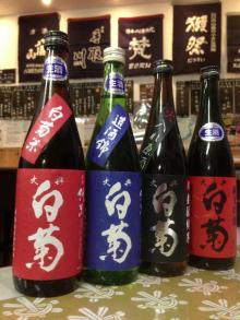 鈴木酒販 【地酒/ワイン】台東区(三ノ輪)のブログ-白菊酒造