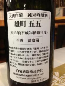 鈴木酒販 【地酒/ワイン】台東区(三ノ輪)のブログ-白菊 純米吟醸