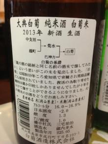 鈴木酒販 【地酒/ワイン】台東区(三ノ輪)のブログ-白菊米