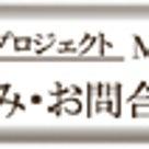 【ご報告】三井ホーム(株)様 本所吾妻橋モデルハウスコーディネートの記事より