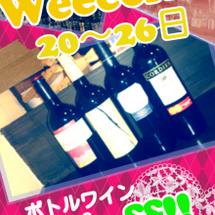 Wine Weeee…