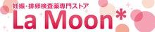 妊娠・排卵検査薬専門ストア【La Moon】公式ブログ-排卵検査薬・妊娠検査薬専門通販ショップ