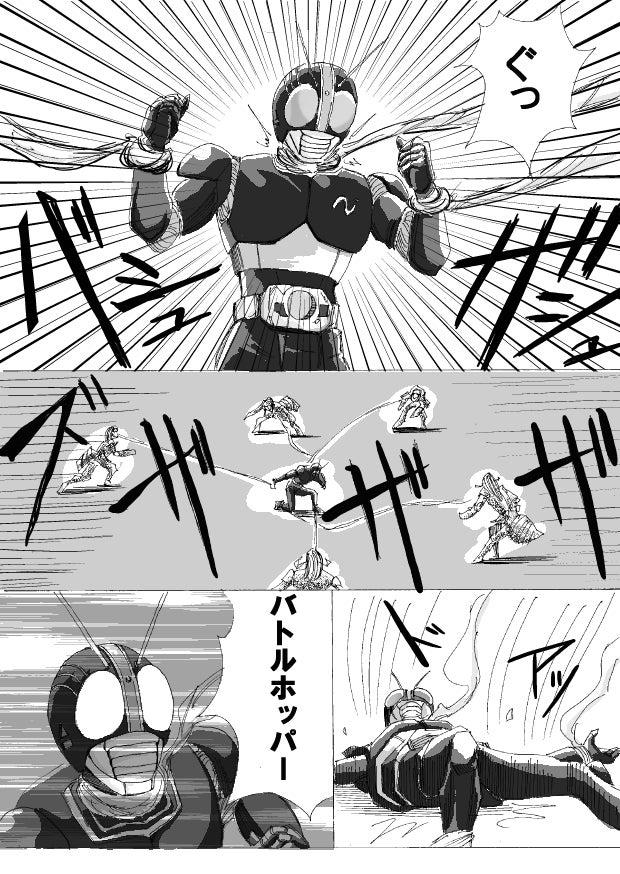 仮面 ライダー ブラック 漫画 無料