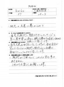 伊藤治療院 スタッフブログ