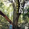 【本日発売!】蛯原天1st写真集「天ちゃんの伊豆大島」&・・・の画像