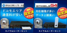 $ネットワークカメラ設定やSOHOのIT設定-モバイルネットワークカメラ