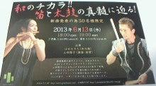 山田路子の笛日和-2013042402170000.jpg