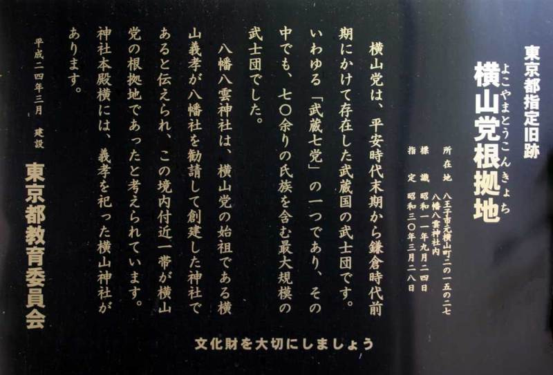 横山党館/説明板