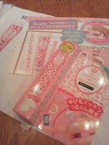 高木綾美オフィシャルブログ「Ayami's Diary」Powered by Ameba-P1014197.JPG