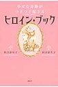 恒吉彩矢子オフィシャルブログ「ときめき よろこび 宝さがし」-hiro85
