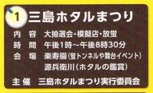 三島ホタルまつり情報