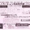 ライオンズマンション桂川久世(京都市南区) リノベーション完成見学会の画像