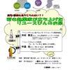 古本リサイクル市ただ今開催中!あざれあ(静岡県女性会館)24日~25日&中島光講演会の画像