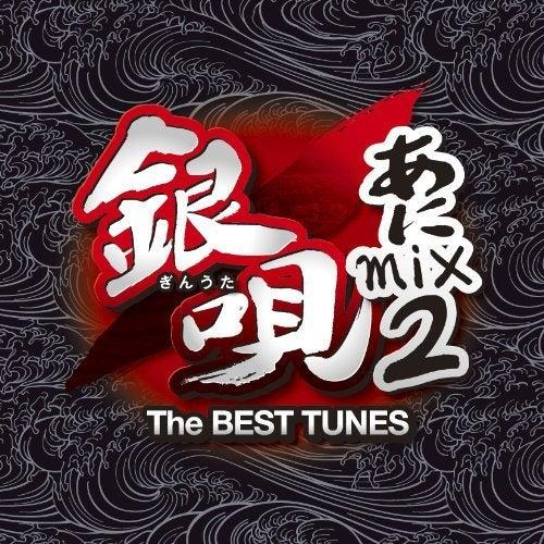 ☆「あにmix2 銀唄」(銀魂リミックスカヴァーアルバム)☆ 花は桜木。人は武士