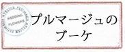 東京・ウェディングブーケと会場装花の専門アトリエ「プルマージュ」-東京・持ち込み・ウェディングブーケ