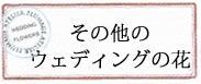 東京・ウェディングブーケと会場装花の専門アトリエ「プルマージュ」-持ち込み・東京・ウェディングブーケ、会場装花