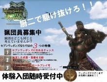 【MHFG】2鯖 隻眼の狩人/セブンウェポンズ【ブログ】