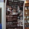 WBC 井崎バリスタ…