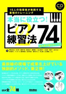 進化系ピアノデュオ 伊賀あゆみ&山口雅敏 ♪連弾map♪
