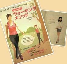 $Noriko式ウォーキング*Bjウォーキングスクール大阪・レッスンblog-1369444383599.jpg