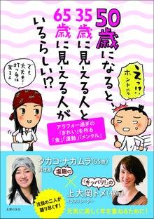 $タカコ・ナカムラ ホールフードスクールブログ