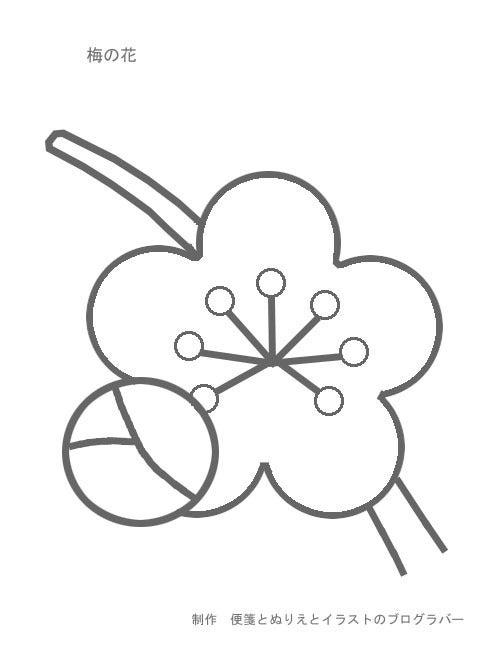 梅の花 ぬりえ無料 キャラクターぬりえ無料妖怪ウォッチやディズニー