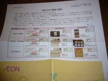 タクヤの株主優待・競艇日記 ももクロ好きのモノノフ