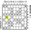 """右玉戦法 第一章 """"矢倉右玉"""" 第3話 ~錯覚~の画像"""