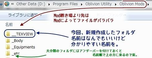 NifSkope]Mod置き場フォルダのままテクスチャ付きでnifを開く小