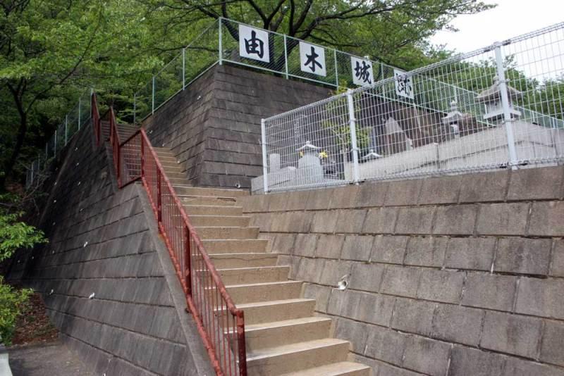 由木城/城跡への入口